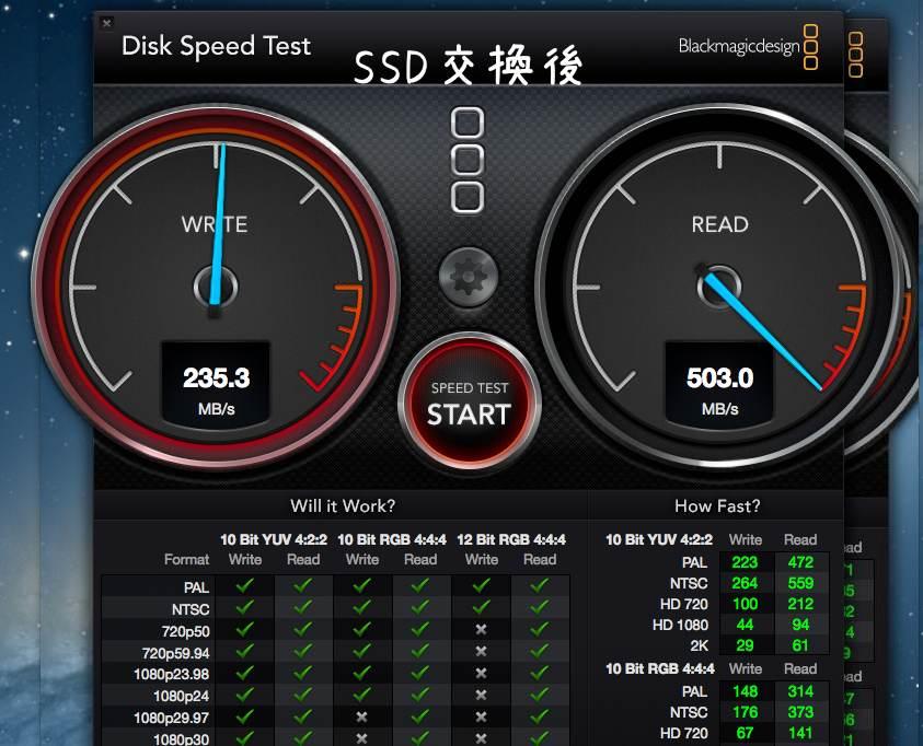 スピードテスト SSD交換後