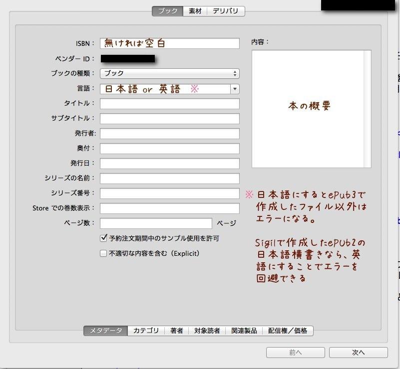 ibooksmeta