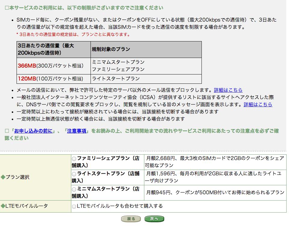 スクリーンショット 2014-01-13 13.41.14