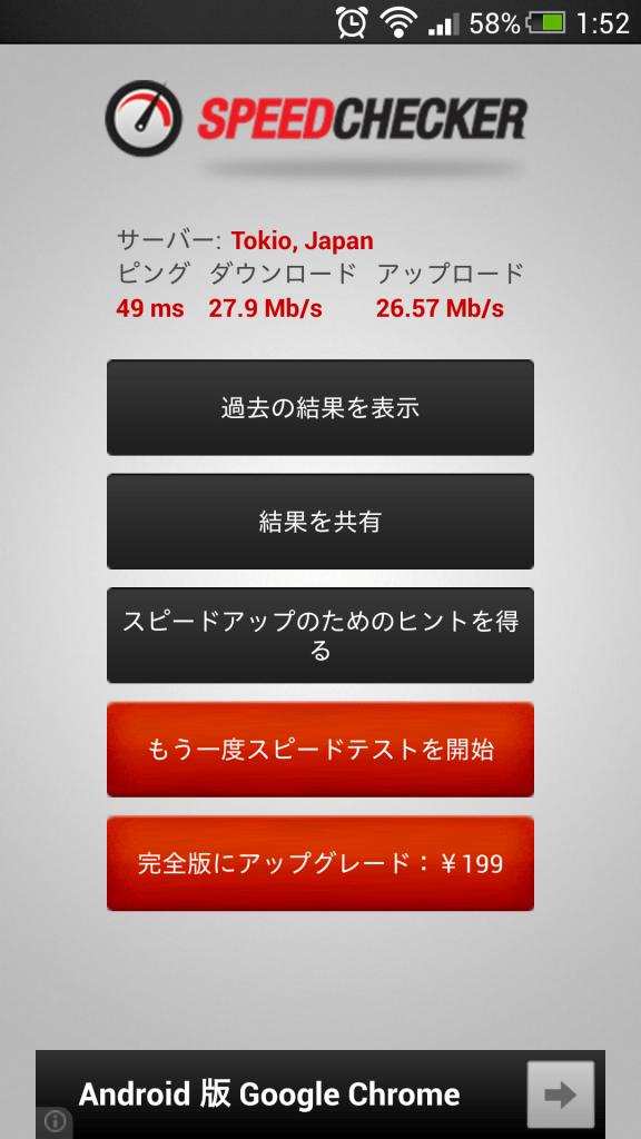 Screenshot_2014-03-20-01-52-29