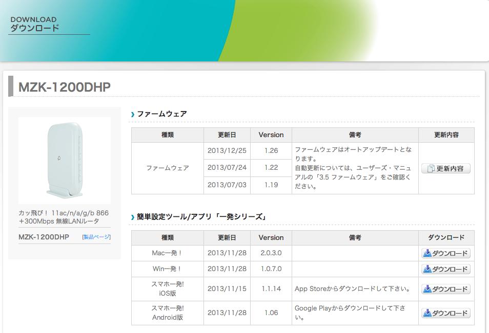 MAC一発 アプリ