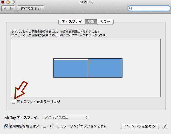 mac mini 設定