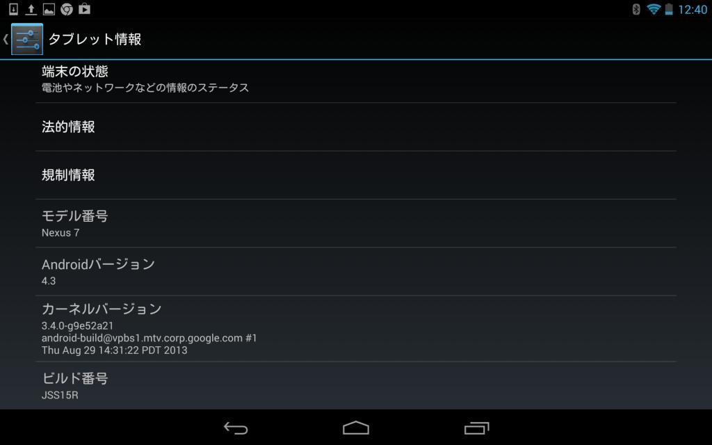 Nexus7 OS