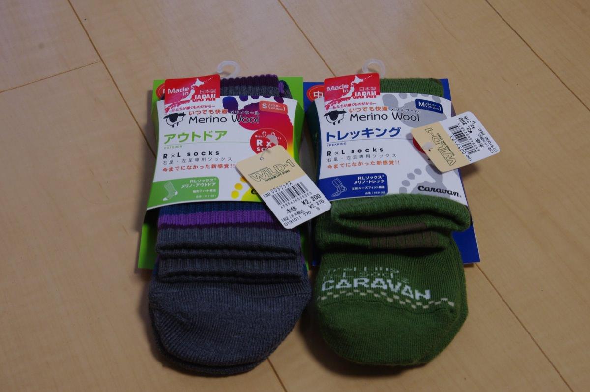 キャラバン 靴下