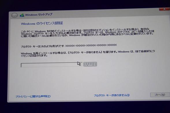 NC01U Windows10 インストール シリアル番号