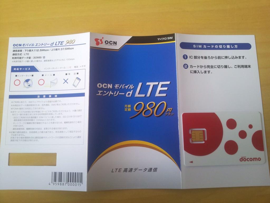 OCNモバイルエントリーd lte 980