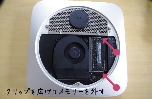 mac mini メモリー