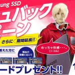 SSD 840 EVOキャッシュバック キャンペーン