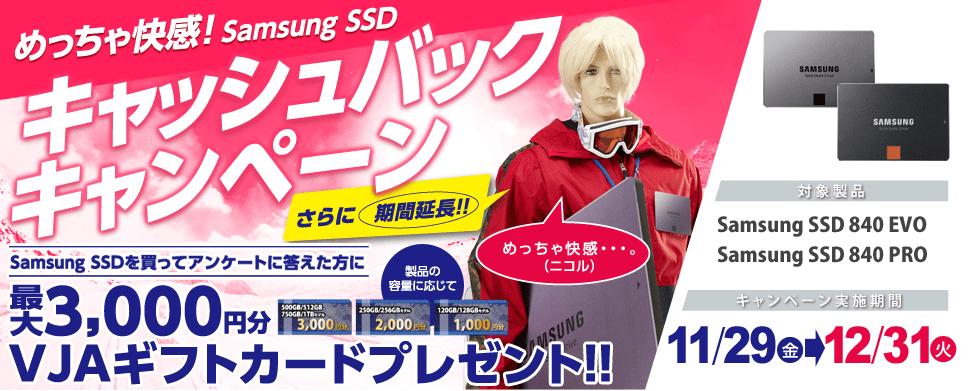 SSD 840 EVO