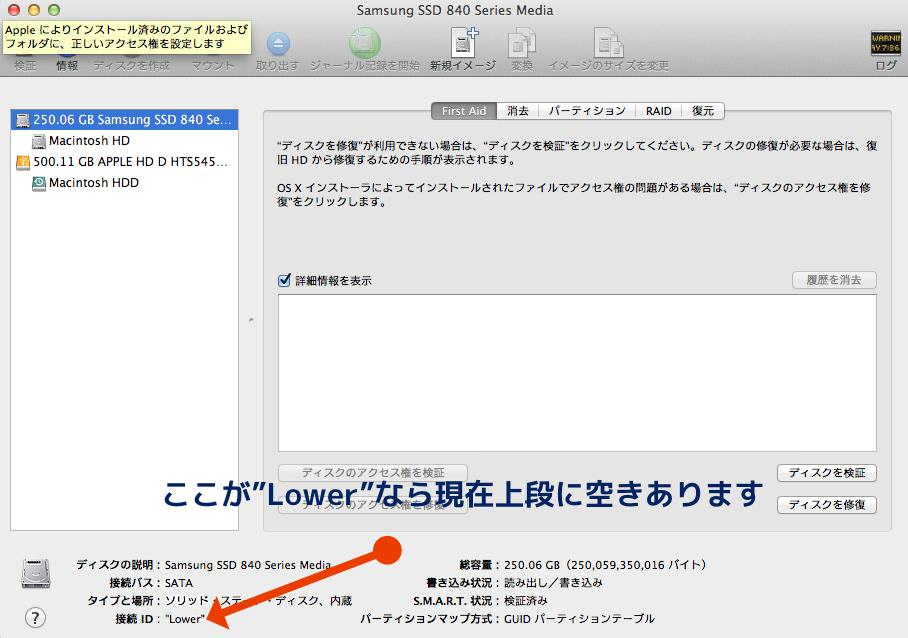 Mac mini HDD確認