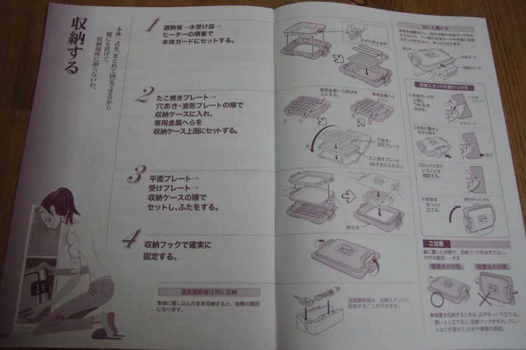 タイガー ホットプレート 収納方法