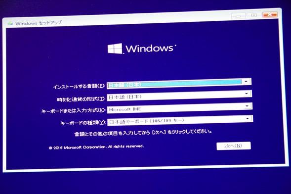 NC01U Windows10 インストール 64ビット選択