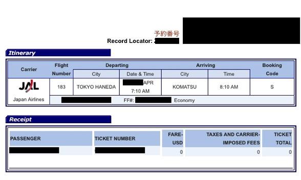 アメリカン航空 JAL Eチケット